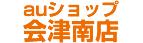 auショップ会津南店