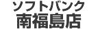 ソフトバンク南福島店