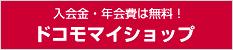 入会金・年会費は無料!ドコモマイショップ