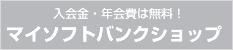 入会金・年会費は無料!マイソフトバンクショップ