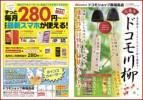 minamifukushima0718_ol